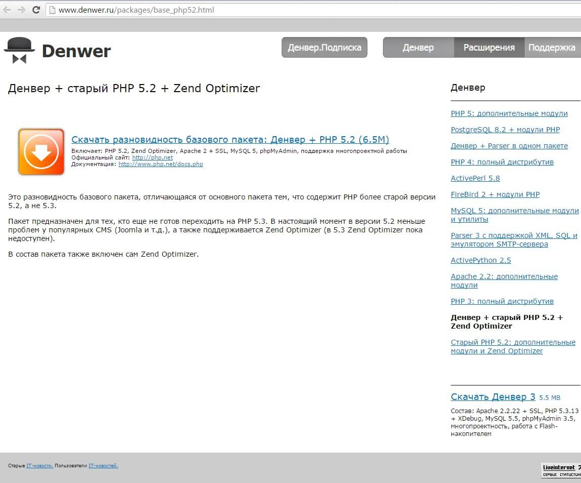 Denver + antigua PHP 5.2 + Zend Optimizer